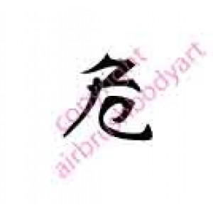 0118 kanji symbol dangerous re-usable stencil